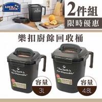 "(LOCK&LOCK)""South Korea Lock & Lock"" PP sealed food waste recycling bins (4.8L & 3L) - two groups"