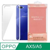 HONG XIN OPPO AX5/A5 anti-shock anti-shock air pressure mobile phone case