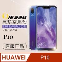 [] O-one impregnable drop resistance crash! Huawei HUAWEI P10 pneumatic air cushion transparent shell phone shell drop resistance sets