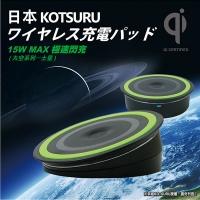 (KOTSURU)[Japan KOTSURU] Fast Flash Charger 15W MAX. Wireless Charger/Space Series Saturn KQI-S12S