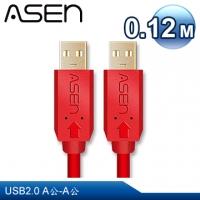 (ASEN)ASEN USB AVANZATO industrial grade wire X-LIMIT version (USB 2.0 A Male to A Male) - 0.12M