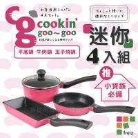 (FREIZ)FREIZ DC Storage Mini Non-stick Cookware Set-4 Pieces - Made in Korea