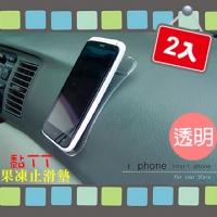 Vehicle Storage Series TT sticky jelly anti-slip mat (2 enrolled transparent)