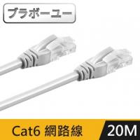 (百寶屋)Black Cat U Cat 6 ultra-high speed Internet transmission line (gray / 20M)