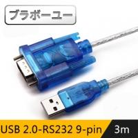 (百寶屋)Black Lab a USB 2.0-RS232 9-pin high-speed data transmission line -3M