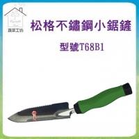 Sanger Stainless Steel Saw Blade (Green Plastic Handle) Model T68B1