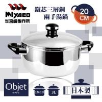 [20cm] Miyazaki Miyaco Japan Objet18-10 steel core three-handed pot -3L