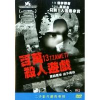 Million Killer Game DVD