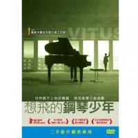 想飛的鋼琴少年DVD