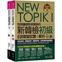 (不求人文化)NEW TOPIK I怪物講師教學團隊的新韓檢初級5回模擬試題+解析(2書+整回/單題聽力雙模式MP3+VRP虛擬點讀筆App+防水書套)