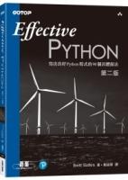 Effective Python中文版:寫出良好Python程式的90個具體做法(第二版)
