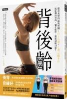 背後齡:健身美型的最後拼圖,1日3分鐘X 2週「反轉手心」就剷除背肉、矯正駝背,還能減齡10歲