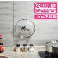 (【快樂家】免釘膠304不鏽鋼鍋蓋置物架()[Happy home] nail-free plastic 304 stainless steel lid rack (1 into)
