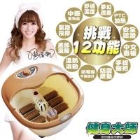 (健身大師)[Fitness Master] Golden Coffee 12 function bottom roller foot bath machine (bath / pedicure / leg machine)