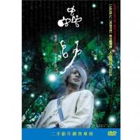 (沙鷗)蟲師 DVD