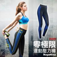 (Naya Nina)【Naya Nina】 zero extreme sports pressure pants (electro-optical blue)