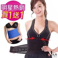 (我塑我形)[I shape my shape] new super elastic nine 吋 body special adjustable double effect tight breathable back belt belt (plus a sweat sweat belt)