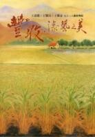 豐收漆藝之美:王清霜/王賢民/王賢志父子三人聯展 (General Knowledge Book in Mandarin Chinese)