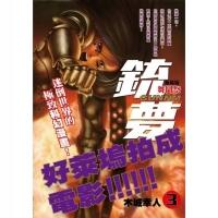 (東立)銃夢:新裝版(3)武鬥祭(拆封不退)