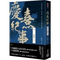 慶熹紀事(卷三)辟邪(上) (Mandarin Chinese Book)