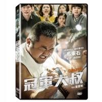 (飛行)冠軍大叔 DVD