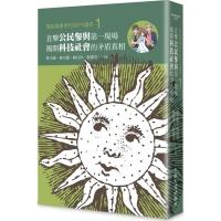 寫給青春世代的STS讀本01:直擊公民參與第一現場,揭開科技社會的矛盾真相 (General Knowledge Book in Mandarin Chinese)