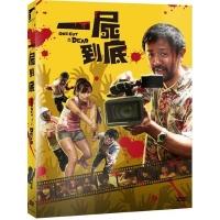 (車庫娛樂)一屍到底 雙碟特別收錄 DVD