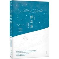 泰戈爾詩選:漂鳥集中英對照有聲版(附MP3) (Mandarin Chinese Book)