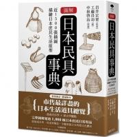 圖解日本民具事典:近1500張插圖描繪日本庶民生活原型 (General Knowledge Book in Mandarin Chinese)
