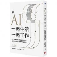 (真文化)和AI一起生活一起工作:人工智慧超越人類智慧的大未來,我們的生活和工作會有什麼變化?