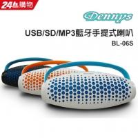 (Dennys)Dennys USB / SD / MP3 Portable Bluetooth Speaker (BL-06S)