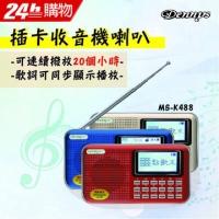 (Dennys)Dennys Card Radio Speaker (MS-K488) Red