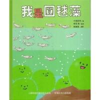 我是圓球藻(精裝) (General Knowledge Book in Mandarin Chinese)