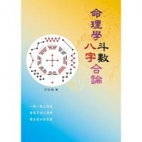 命理學八字斗數合論 (General Knowledge Book in Mandarin Chinese)