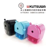 KUTSUWA Desktop five-stage adjustment mini pencil sharpener