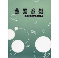 藝器香挺:茶陶職人在臺灣(DVD) (General Knowledge Book in Mandarin Chinese)