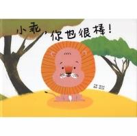小乖,你也很棒!(繪本)(精裝) (General Knowledge Book in Mandarin Chinese)