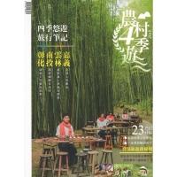 彰投雲嘉農村四季遊 (General Knowledge Book in Mandarin Chinese)