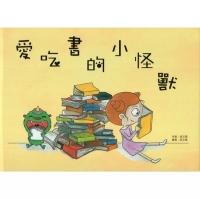 愛吃書的小怪獸(繪本)(精裝) (General Knowledge Book in Mandarin Chinese)