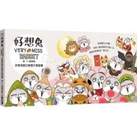 好想兔:好想你節日明信片微型書(首刷限量作者親簽版)(x2) (Mandarin Chinese Book)