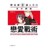 (東立)輝夜姬想讓人告白:公式漫迷手冊~天才們的戀愛戰術~(拆封不退)