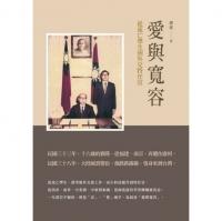 愛與寬容:從流亡學生到外交特任官 (General Knowledge Book in Mandarin Chinese)