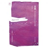 巨靈:百年新詩形式的生成與建構 (Mandarin Chinese Book)