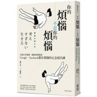 你的煩惱不是你的煩惱 (General Knowledge Book in Mandarin Chinese)