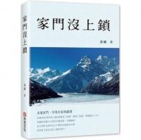 家門沒上鎖 (General Knowledge Book in Mandarin Chinese)