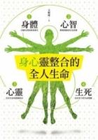 身心靈整合的全人生命 (General Knowledge Book in Mandarin Chinese)