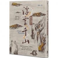浮雲千山:能言石傳奇之遇見少年包青天 (Mandarin Chinese Book)