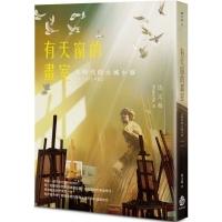 有天窗的畫室:大時代的大城小事(1978~1982) (Mandarin Chinese Book)