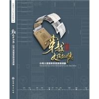 穿越文檔記憶:台電文書檔案業務演進回顧(台灣電力文化資產叢書08)(精裝) (General Knowledge Book in Mandarin Chinese)