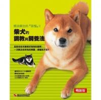 (漢欣文化)柴犬的調教與飼養法(暢銷版)